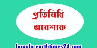 http://bangla.earthtimes24.com